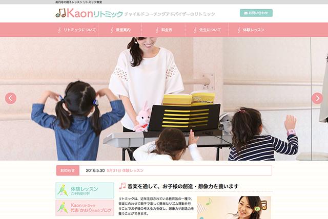 kaonリトミック様 ホームページ